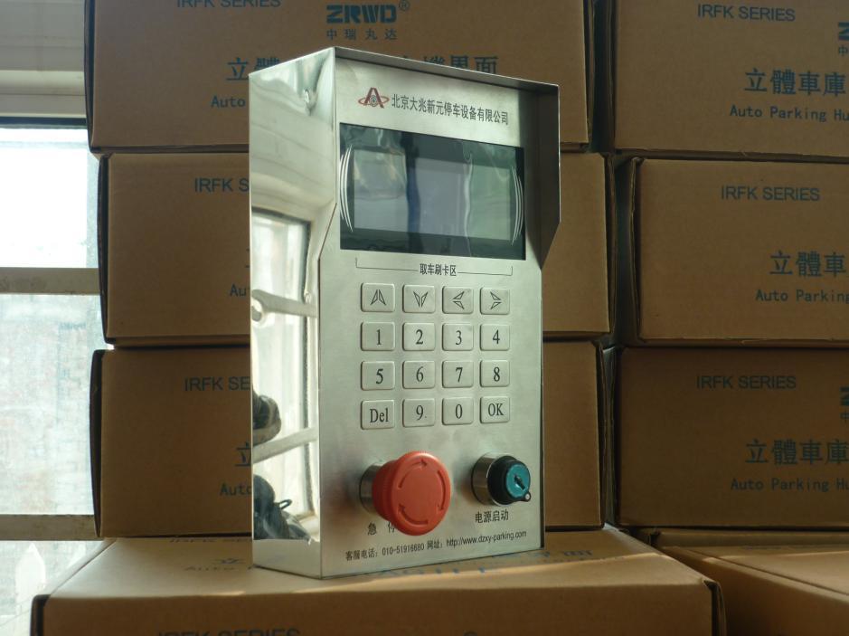 台湾合资合作技术结晶,IRFK-RFK0243RS,高级拉丝不锈钢外壳,4.3寸汉字LCD液晶显示器,ID卡或IC卡读卡器集成,配置急停按钮,钥匙开关,平头按钮。接线方式:内置端子排。是充分利用了LCD显示器的特点,设计制作的一款超薄机身的车库专用操作器。面板和机身的色彩对比更好地突现了立体车库专用设备这个特殊产品的品质与性能,而且屏幕显示的专业内容也更加生动。前面板的拉丝不锈钢一体化设计赋予了它与众不同的气质。集成化的立体车库专用控制、操作、报警系统使用户真正开机即用,用户与操作器之间无需要编程即可与P